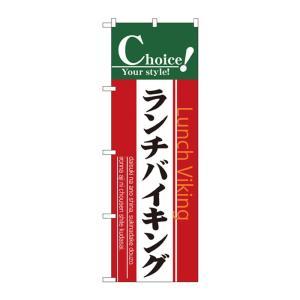 お店や商品のアピールに、「のぼり」を使えば目を引くこと間違いなしです!! 製造国:日本 素材・材質:...