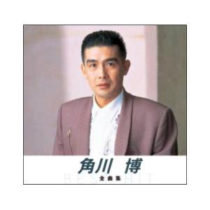 CD 角川博 全曲集 BEST HIT NKCD-8041
