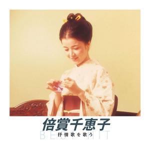 CD 倍賞千恵子 抒情歌を歌う BEST HIT NKCD-8050