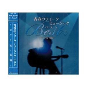 CD 青春のフォークミュージック Best(ベスト) 〜なごり雪・落陽〜 CRC-1614