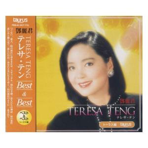 CD テレサ・テン Best&Best トーラス編 DCT-772