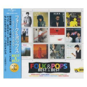CD FOLK&POPS フォーク&ポップス BEST&BEST 〜ワインレッドの心〜 DCT-11...