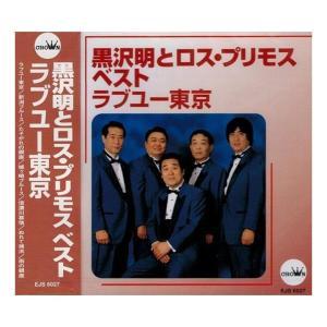 CD 黒沢明とロス・プリモス ベスト ラブユー東京 EJS-6027