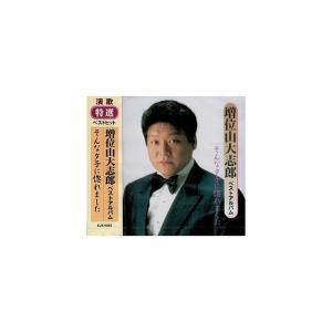 CD 増位山大志郎 ベストアルバム そんな夕子に惚れました EJS-6053