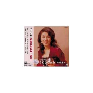 CD ちあきなおみ ベストアルバム 〜喝采〜 EJS-6070