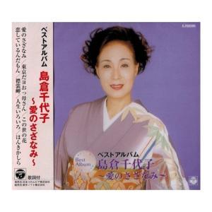 CD ベストアルバム 島倉千代子 〜愛のさざなみ〜 EJS-6086