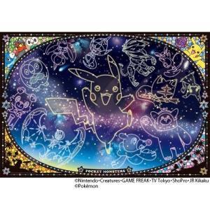 1000T-93 ジグソーパズル ポケットモンスター 星空を見上げれば ikelive