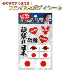 フェイス&ボディシール スポーツ応援 日本 FB-OEN-101 ikelive