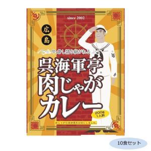 ご当地カレー 広島 呉海軍亭 肉じゃがカレー 10食セット 代引き不可