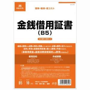 契約9-4 /金銭借用証書(B5/ヨコ書) ikelive