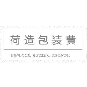 【3】【M】ヒカリスタンプ 科目印 損失の部 < 荷造包装費 > 419