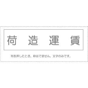 【3】【M】ヒカリスタンプ 科目印 損失の部 < 荷造運賃 > 420