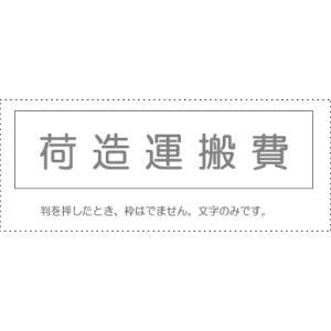 【3】【M】ヒカリスタンプ 科目印 損失の部 < 荷造運搬費 > 518
