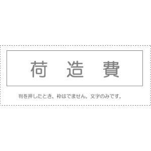 【3】【M】ヒカリスタンプ 科目印 損失の部 < 荷造費 > 535