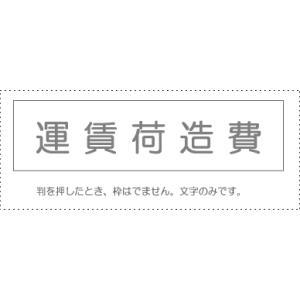 【3】【M】ヒカリスタンプ 科目印 損失の部 < 運賃荷造費 > 541