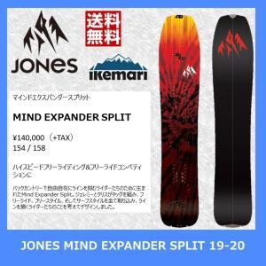 JONES 19-20 MIND EXPANDER SPLIT / ジョーンズ マインドエクスパンダ...