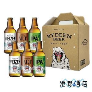 ライディーンビール 3種6本セット[専用カートン入](ヴァイツェン、アルト、IPA各2本)