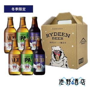 ライディーンビール 3種6本セット[専用カートン入](アルト、IPA、セッションIPA各2本)