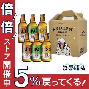 ライディーンビール 3種6本セット[専用カートン入](アルト、IPA、ピルスナー各2本)