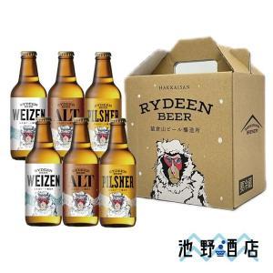 ライディーンビール 3種6本セット[専用カートン入](ヴァイツェン、アルト、ピルスナー各2本)