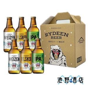 ライディーンビール 3種6本セット[専用カートン入](ヴァイツェン、ピルスナー、IPA各2本)