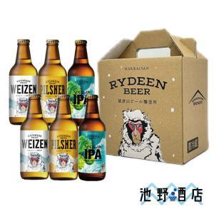 ライディーンビール 3種6本セット[専用カートン入](ヴァイツェン、ピルスナー、セッションIPA各2...