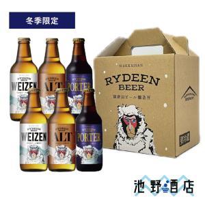 ライディーンビール 3種6本セット[専用カートン入](ヴァイツェン、アルト、セッションIPA各2本)