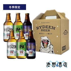 ライディーンビール 3種6本セット[専用カートン入](ヴァイツェン、IPA、セッションIPA各2本)