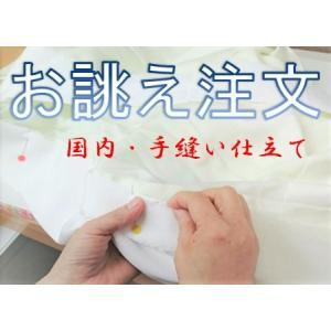 【和裁士応援キャンペーン!】ゆかた お誂え手縫い仕立 オーダーメイド 到着後納期24日間