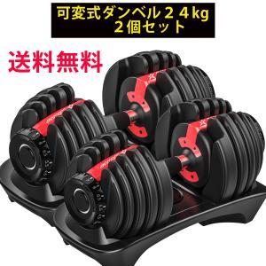 ダンベル 可変式 2.5kg 〜 24kg 15段階調節可能 アジャスタブル 自宅 本格なジム ダン...