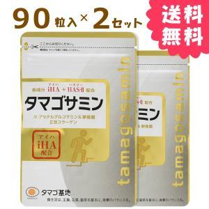 タマゴサミン 90粒×2袋 タマゴ基地 グルコサミン 2型コラーゲン アイハ|ikesma