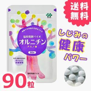 オルニチン 協和発酵バイオ 90粒 アミノ酸|ikesma