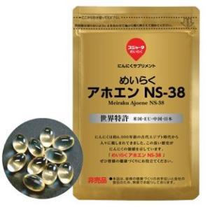 アホエン含有油脂をカプセルにしたものがにんにくサプリメント「めいらくアホエンNS-38」です。 スペ...