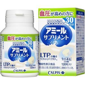アミールサプリメント 120粒ボトル カルピス 成分 LTP...