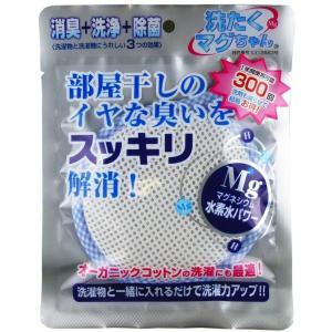 洗たくマグちゃん ブルー マグネシウム 水素水パワー イヤな臭いをスッキリ ikesma