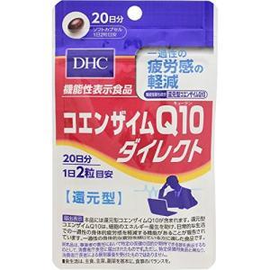 DHC コエンザイムQ10ダイレクト 20日分 40粒|ikesma
