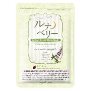 ルナベリー 30粒 チェストベリー PMS ミーロード|ikesma