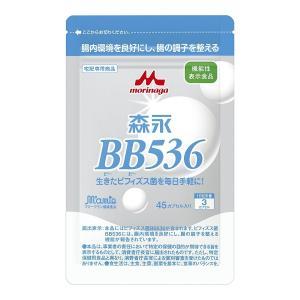 ビヒダス bb536 ビフィズス菌 森永 45カプセル お試し|ikesma