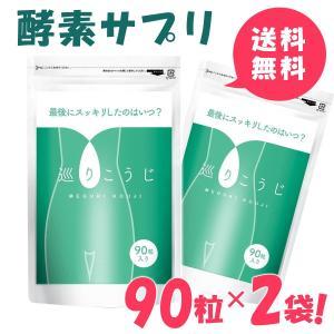巡りこうじ酵素 サプリ 生酵素 麹酵素 90粒 2袋セット|ikesma