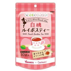山本漢方 白桃ルイボスティー ポイント消化  送料無 500|ikesma