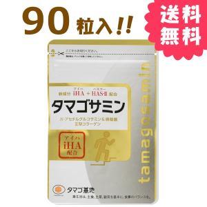 タマゴサミン 90粒 タマゴ基地 グルコサミン 2型コラーゲン アイハ ファーマフーズ|ikesma