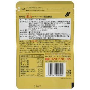 タマゴサミン 90粒 タマゴ基地 グルコサミン 2型コラーゲン アイハ|ikesma|02