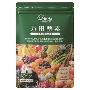 万田酵素 STANDARD 分包タイプ 77.5g(2.5g...