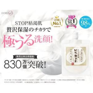 どろあわわ どろ豆乳石鹸 110g|ikesma|02