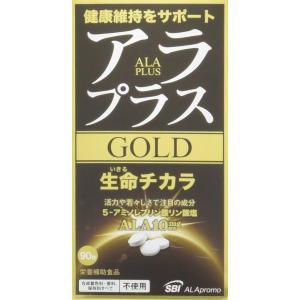 訳あり 送料無料 アラプラス ゴールド 90粒 ALA SBIアラプロモ|ikesma