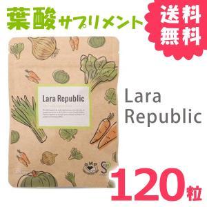 Lara Republic 葉酸サプリメント 120粒 新パ...