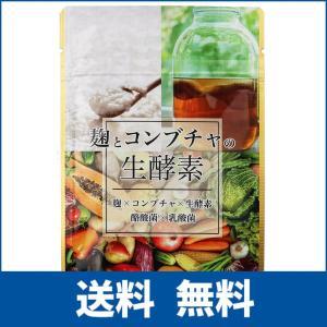 酵素 サプリ 麹酵素 麹とコンブチャの生酵素 30日分 協和食研 コンブチャ こうじ酵素