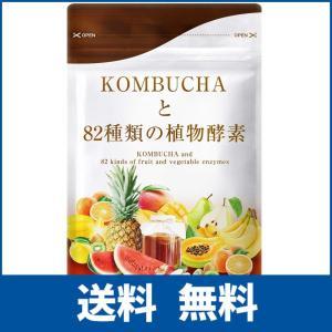 【タブレットの魅力】コンブチャKOMBUCHAと82種類の植物酵素コンブチャクレンズやチャコールクレ...