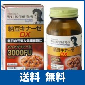 野口医学研究所 納豆キナーゼDX90粒 5セット|ikesma