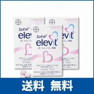 エレビット 90粒 ×3個|ikesma